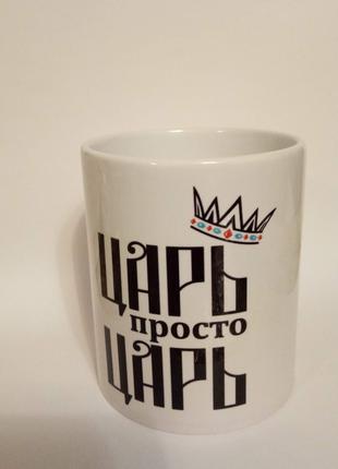 Чашка царь. просто царь.