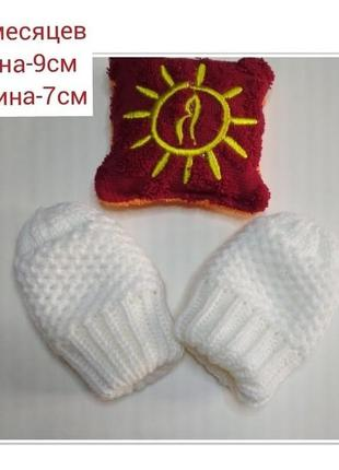 Варежки / рукавички для самых маленьких 💥 распродажа