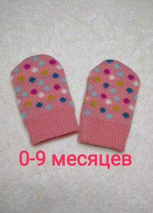 Варежки / рукавички 0-9 месяцев 💥 распродажа