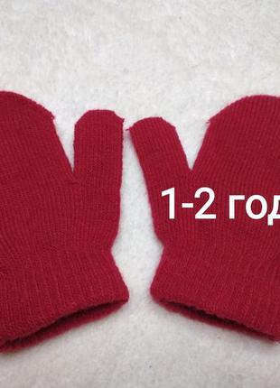 Варежки / рукавички 1-2 года 💥 распродажа