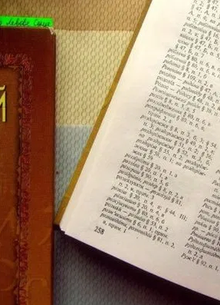 Редагування та коригування текстів