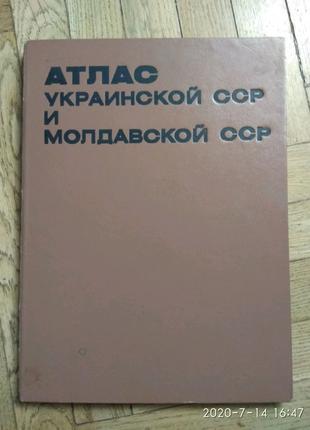 Атлас Украинской и Молдавской ССР . 1983год