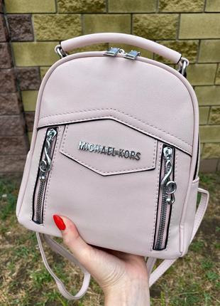 Рюкзак michael kors на молнии (пудра)