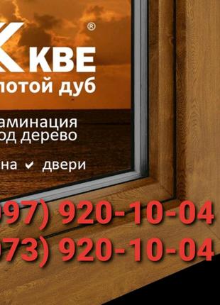 Окна и двери профиль KBE