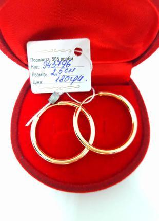 Серьги-кольца позолоченные, серьги колечки, конго позолота