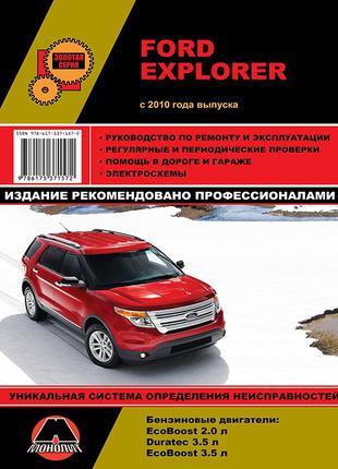 Ford Explorer (Форд Эксплорер). Руководство по ремонту. Книга
