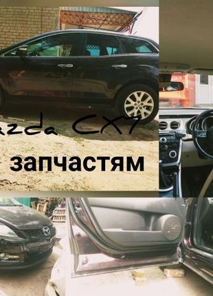 Авторазборка запчасти Mazda CX7 крыло/бампер/двигатель/крыло/диск