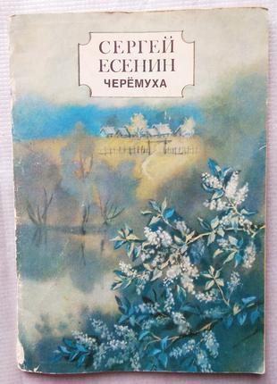 С. Есенин - Черемуха, стихи, 1985