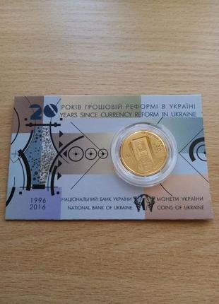 Монета 20 лет денежной реформе