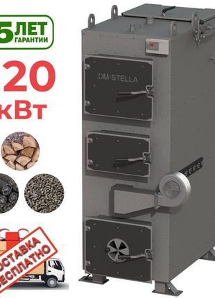 ВСЕЯДНЫЕ пиролизные твердотопливные котлы DM-STELLA 120 кВТ