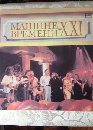 Виниловая пластинка «Машине Времени» - XX!
