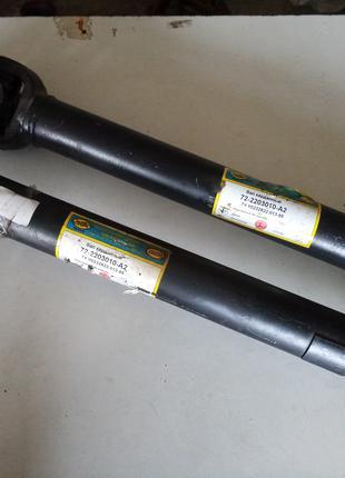 Вал карданный МТЗ-82, 72-2203010-А2
