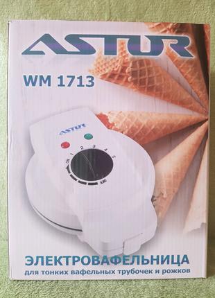 Электровафельница Astor WM 1713