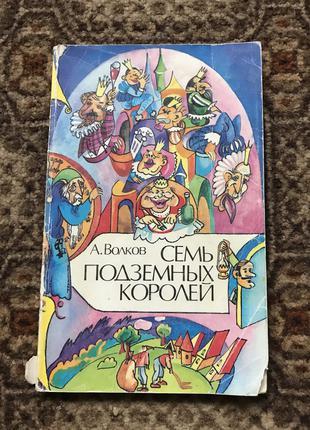 Книга А. Волкова «Семь подземных королей»