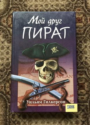 Книга «Мой друг пират»Уильям Гилкерсон