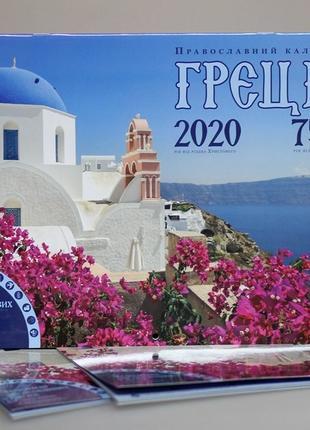 Расширенный  Календарь на 2020 год Греция
