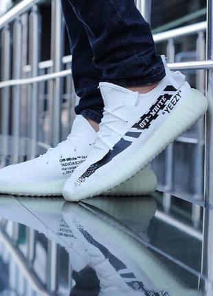 Мужские кроссовки Adidas Yeezy Boost 350 Off White.