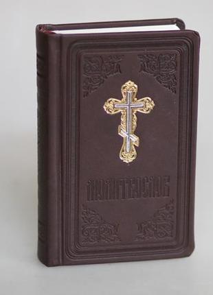 Православный молитвослов. Обложка кожзам