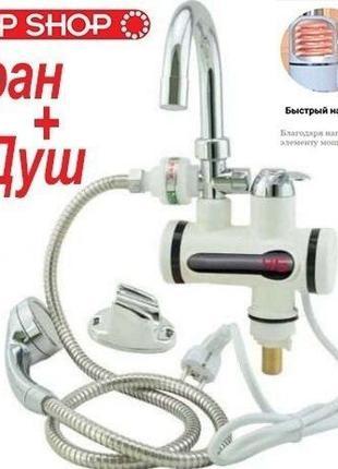Электрический водонагреватель кран с душем,подогрев,бойлер экр...