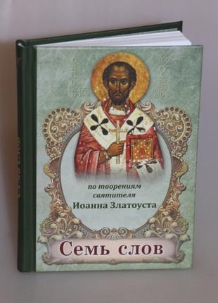 Семь слов Святитель Иоанн Златоуст