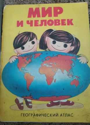 Мир и человек географический Атлас для детей книга книжка детская