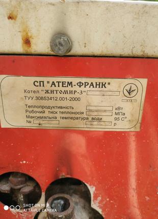 Котел Житомир 3