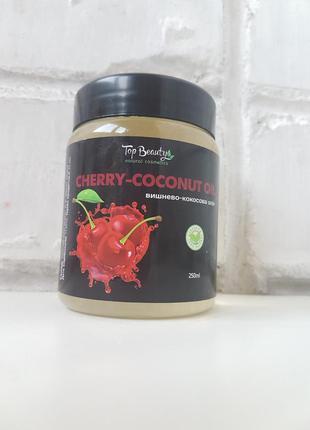 Кокосово-вишневое масло