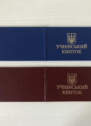 Учнівський квиток / ученический билет государственного образца!