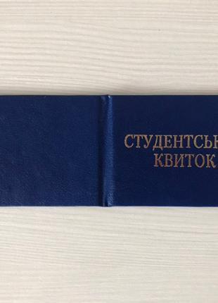 Студентський квиток / студенческий билет