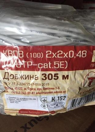 Кабель витая пара КВПВ U/UTP-Cat5e Одесскабель (ТУМЕН) 2x2x0,48,