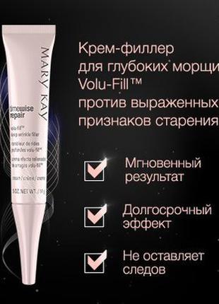 Продам филлер для глубоких морщин TimeWise Repair со скидкой 40%