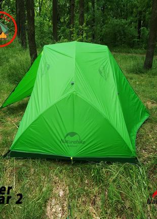 Палатка 2кг 2места 2слоя RiverStar2 NaturHike Новая Натурхайк jk[