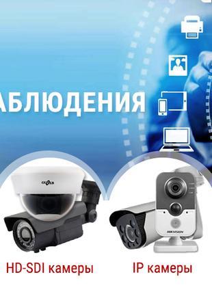 Установка, монтаж систем видеонаблюдения