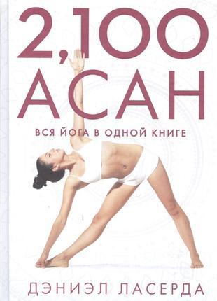 2,100 асан. Вся йога в одной книге - Ласерда Д.