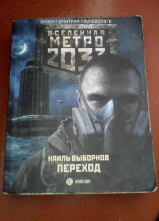 Книга Метро2033