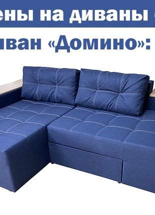 """Диван кутовий """"Доміно"""" (синій)"""