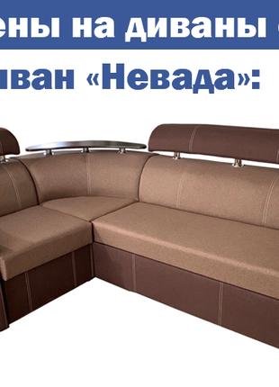 """Кутовий диван """"Невада"""""""