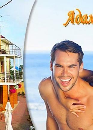 Отдых с детьми на Черном море.Отель Адам и Ева.Затока 2020