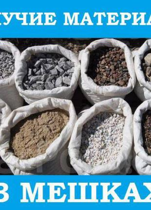 Песок, щебень, отсев, керамзит фасовка в мешка ОПТ/дост.по всей У
