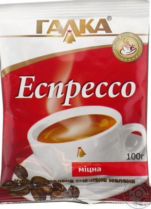 Кава галка Еспресо 100гр
