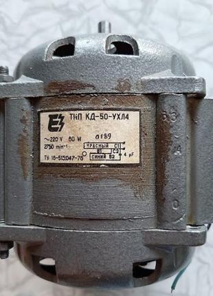 Электродвигатель КД-50-2-УХЛ4 СССР