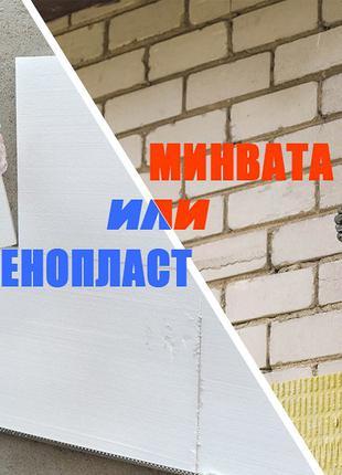 Монтаж Утеплителя Фасада