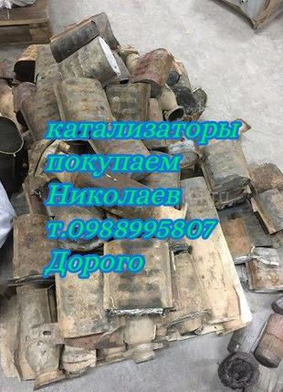 Покупка катализаторов Дорого Николаев