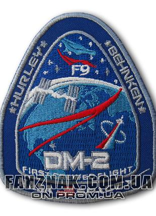 Нашивка патч шеврон DM-2 NASA SpaceX / ДМ-2 НАСА СпейсИкс