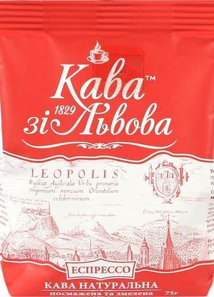 Кава галка зі Львова 225 гр(Еспресо)