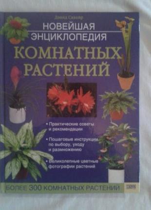 Новейшая энциклопедия комнатных растений. Дэвид Сквайр