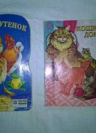Сказки Гадкий Утёнок + Кошкин дом. Ганс Христиана Андерсен и М...