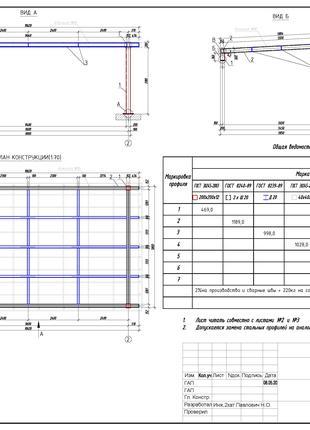 Проектирование и расчет металлоконструкций