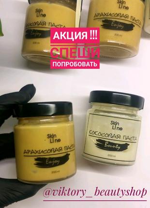 Акция!!! Паста Арахисовая +Кокосовая