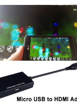 Адаптер для подключения телефона к nелевизору MicroUSB на HDMI